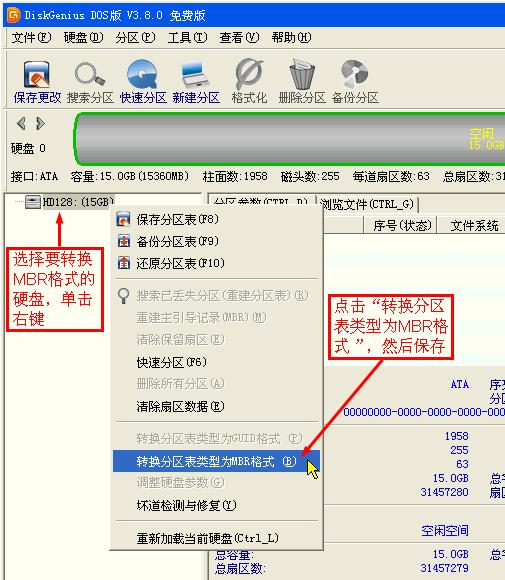 硬盘GUID格式转MBR格式图文教程