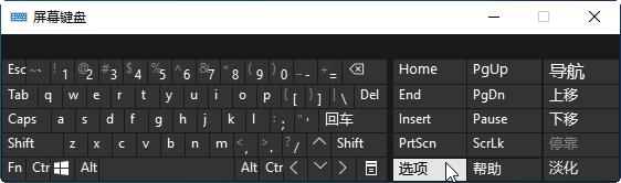 笔记本没有NumLock键,关闭与开启数字键盘的三种方法